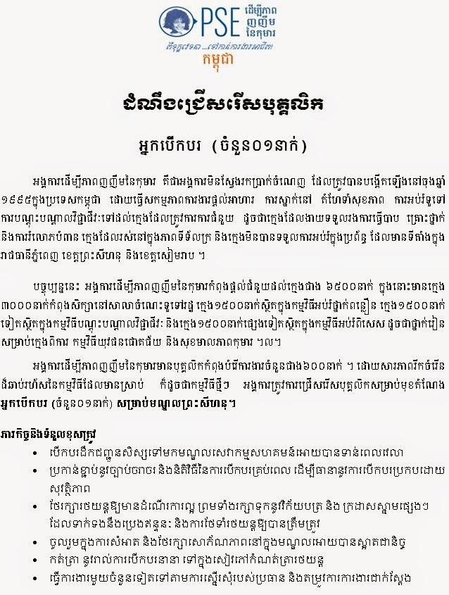 http://www.cambodiajobs.biz/2014/08/driver.html