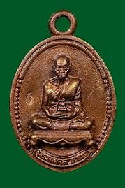 เหรียญหล่อโบราณ ปี พ.ศ. ๒๕๕๒