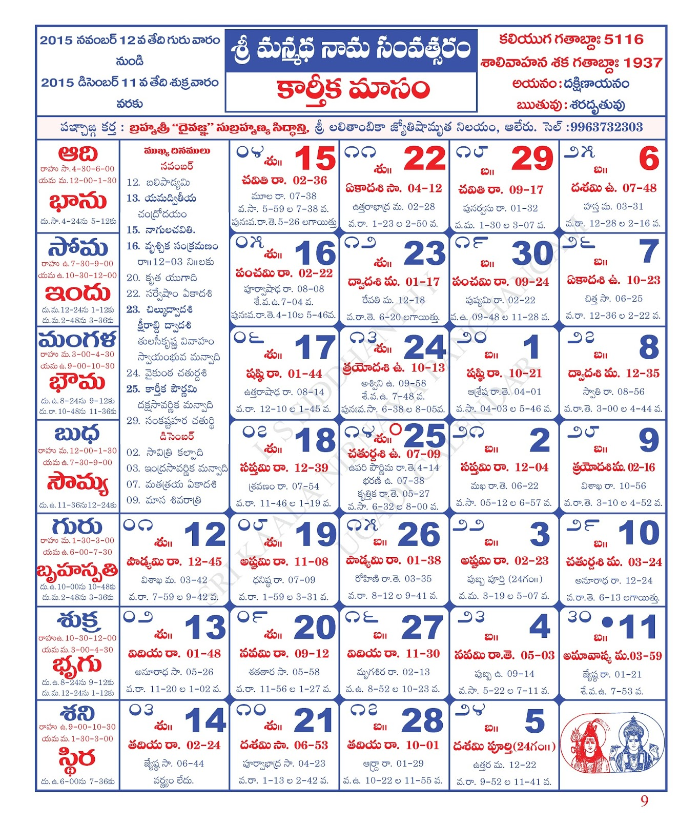 2015 Calander And Panchangam | Search Results | Calendar 2015