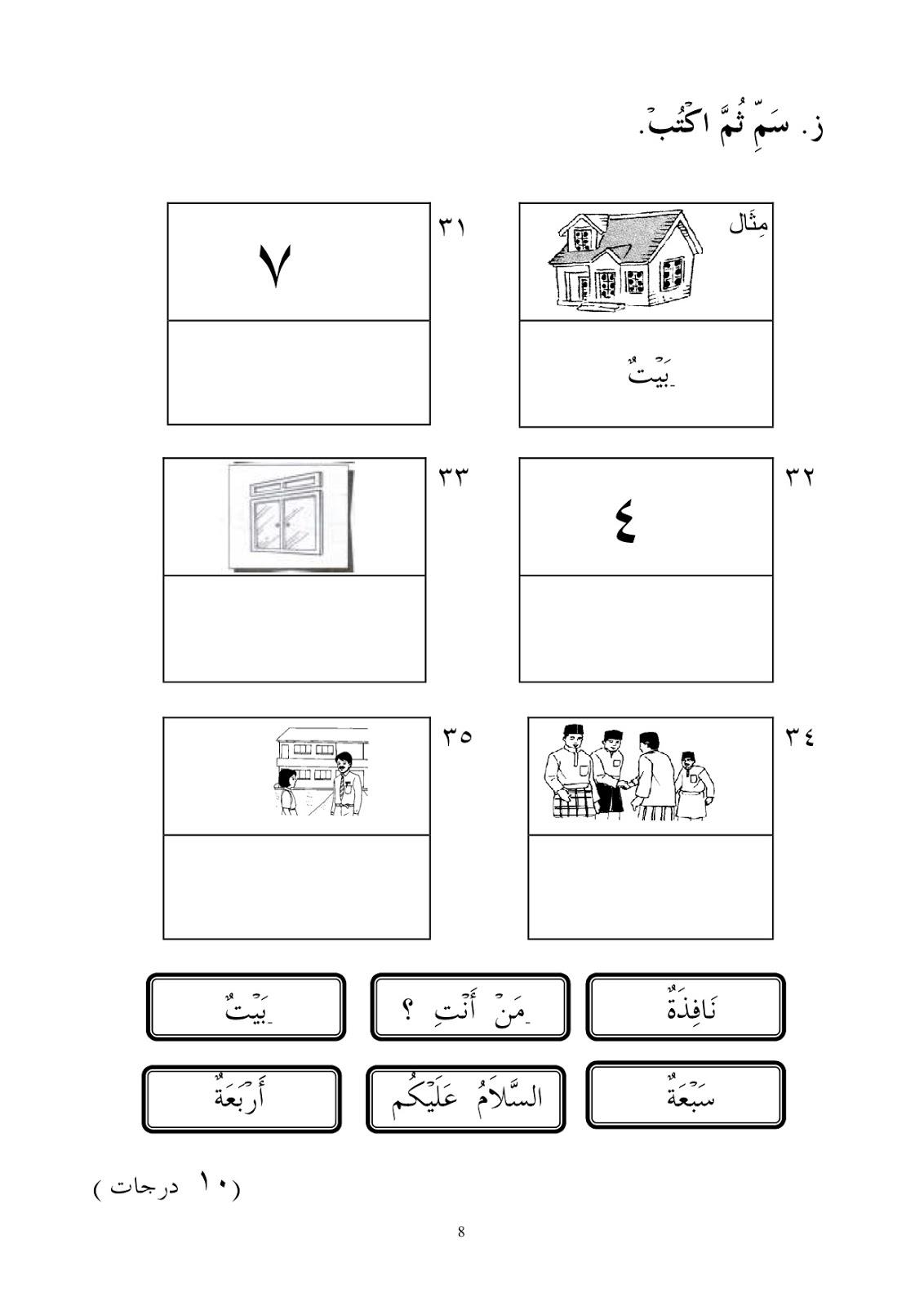 Soalan Bahasa Arab Dan Jawi 2019 Kerja Kosk