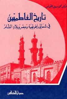 تحميل كتاب تاريخ الفاطميين في شمالي إفريقية ومصر وبلاد الشام