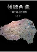 政论文集《倾听西藏》在台湾出版