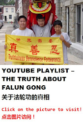 YOUTUBE PLAYLIST – THE TRUTH ABOUT FALUN GONG 关于法轮功的真相