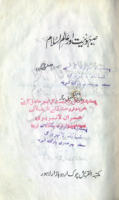 Sibo Niyat Aur Aalam e Islam By Tariq Ismail Sagar