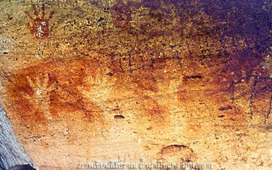 ภาพเขียนสีโบราณ ถ้ำฝ่ามือแดง จังหวัดมุกดาหาร
