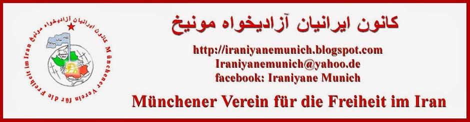 کانون ایرانیان آزادیخواه مونیخ