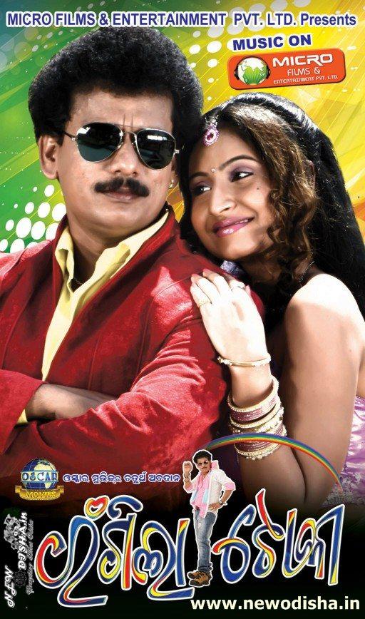 Latest Oriya Movies