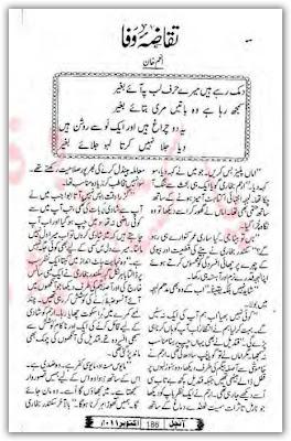 Taqaza e wafa novel by Anum Khan pdf