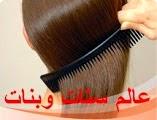 اسهل علاج لتساقط الشعر مشروب سحري يعيد الحيوية والقوة لشعرك