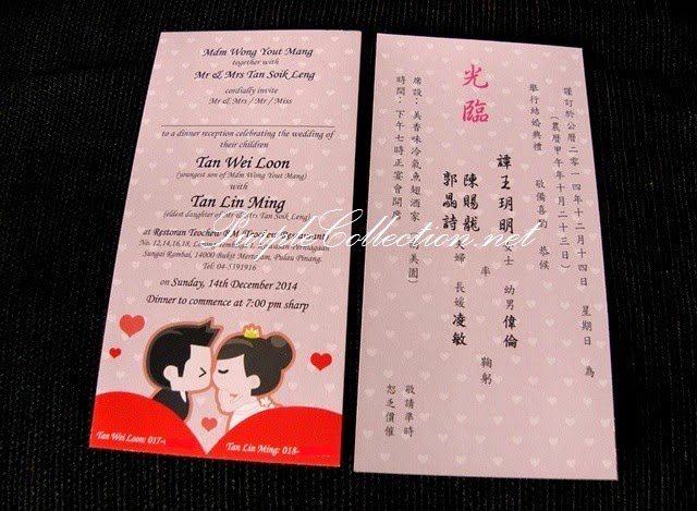 Pink Chinese Wedding Invitation Card