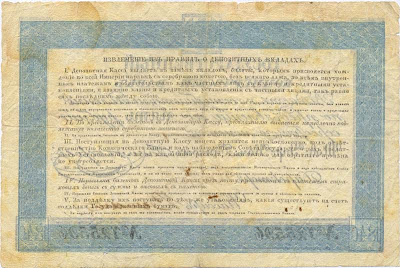 5 Rubles banknote State Commercial Bank