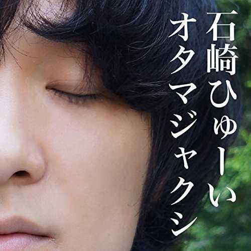 [Single] 石崎ひゅーい – オタマジャクシ (2015.09.02/MP3/RAR)