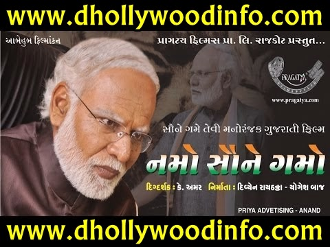 Trailer of Gujarati Film 'Namo Saune Gamo' Dhollywoodinfo.com