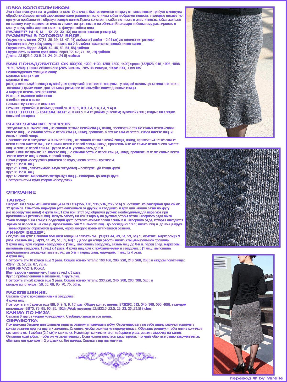 Юбки - Вязание крючком и спицами 30