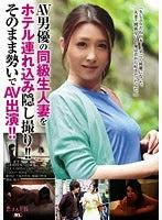 AVKH-020 AV男優の同級生人妻をホテル連れ込み隠し撮り!!そのまま勢いでAV出演!!
