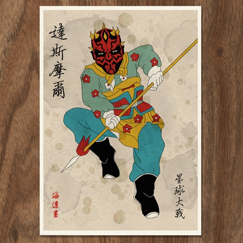 03-Darth Maul-Joseph-Chiang-Monster-Gallery-Star-Wars-Mythical-Chinese-Warriors