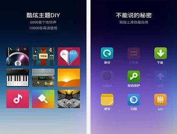 小米桌面 APK-APP推薦下載,免小米手機也能讓安卓Android套用小米桌面,可下載鈴聲、小米主題