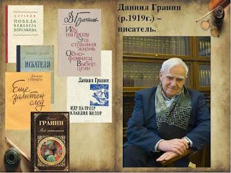 к 100 - летию Даниила Гранина