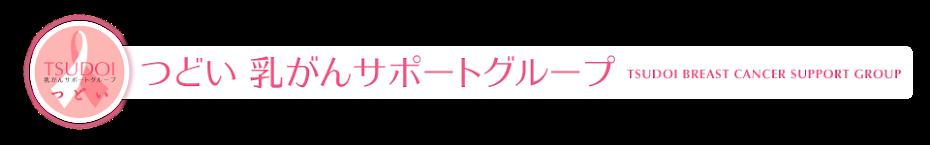 tsudoi つどい 〜Support〜