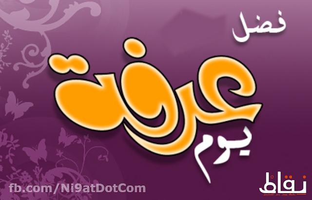 http://www.ni9at.com/2015/09/3arafa.html