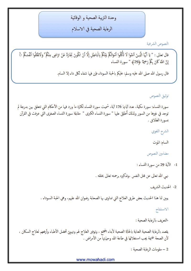 الرعاية الصحية في الاسلام