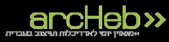 arcHeb | מגאזין חדשות יומי לאדריכלות ועיצוב בעברית!