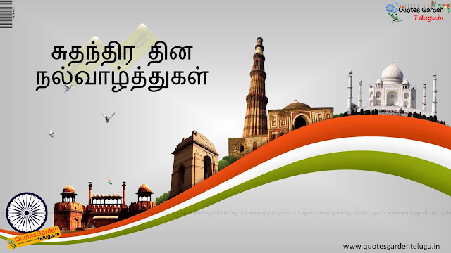 Best Independence day greetings in Tamil 879