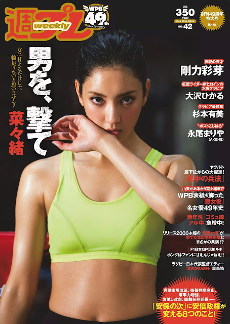 菜々緒 Nanao Weekly Playboy October 2015 Cover