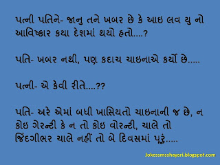 gujrati jokes