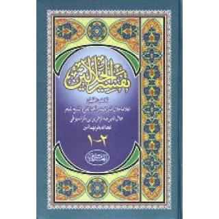Download Terjemah Tafsir Jalalain