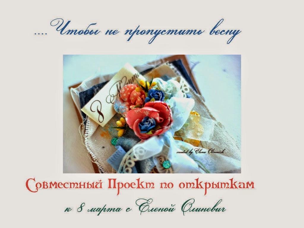 Участвовала в СП с Еленой Олиневич