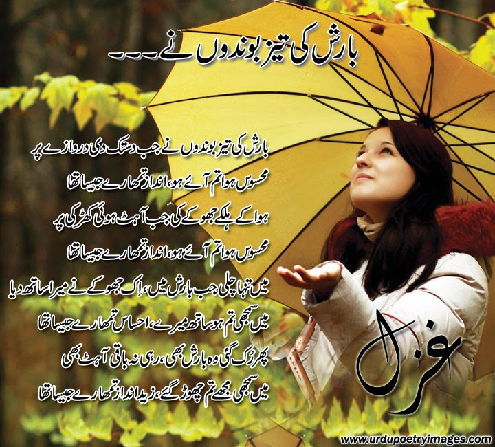 urdu barish ghazals