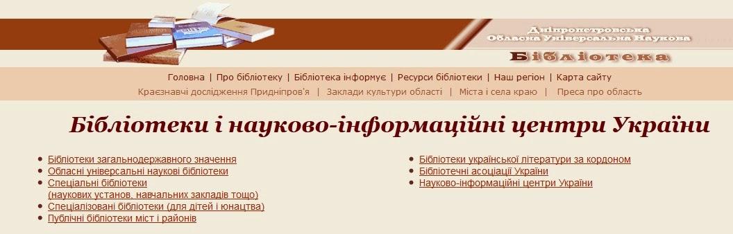 Бібліотеки і науково-інформаційні центри України