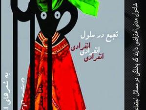 """کتاب """"تجمع در سلول انفرادی"""" به گردآوری شعرها و نوشته های اعتراضی مربوط به اعتراضات مردم ایران به نتایج انتخابات ریاست جمهوری (۱۳۸۸) پرداخته است"""