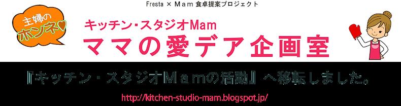 キッチン・スタジオMam 制作室