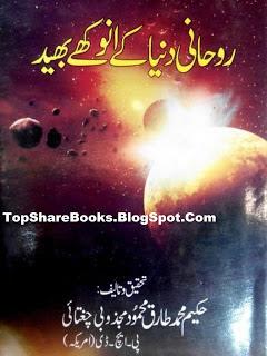 Rohani Dunya Ke anokhe Bhade Urdu Book
