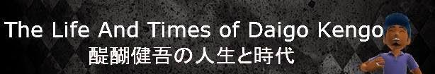 The Life and Times of Daigo Kengo