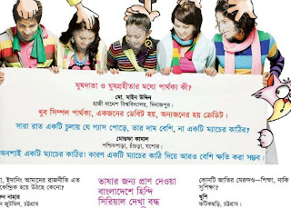 প্রথম আলোর ফান ম্যাগাজিন রস আলো / rosh alo by prothom alo
