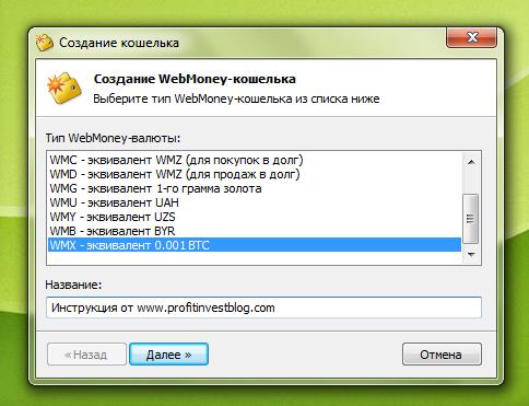 Купить bitcoin за WebMoney