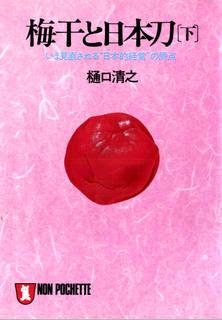 [樋口清之] 梅干と日本刀 第01-03巻