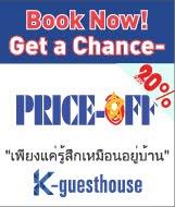 K-guesthouse มอบส่วนลดมากถึง 20%!!