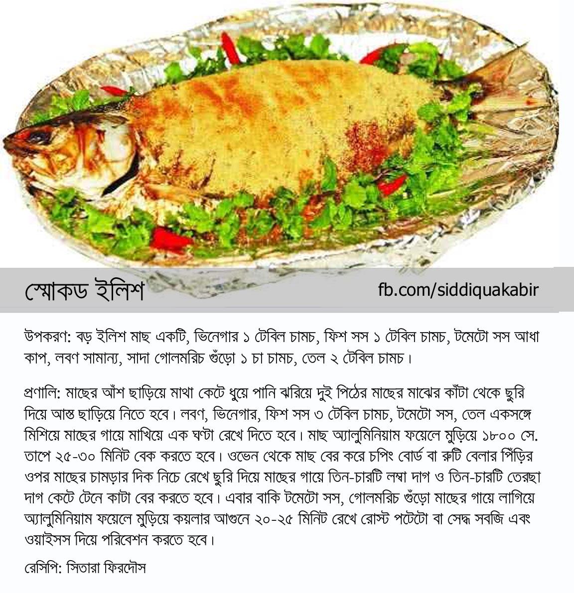 Siddika kabir recipe book pdf download forumfinder Images