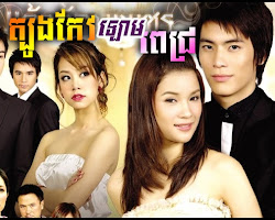 [ Movies ] Tbong Keo Laom Pech - Khmer Movies, Thai - Khmer, Series Movies