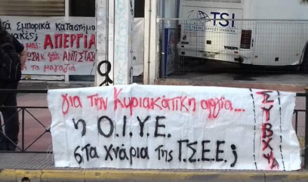 Παρέμβαση στα γραφεία της Ομοσπονδίας Ιδιωτικών Υπαλλήλων Ελλάδας (ΟΙΥΕ)