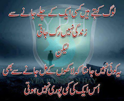 Best Sad Urdu Poetry  Shayari  Wallpapers   World photos gallery