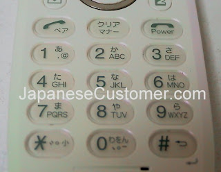 Japanese mobile phone keypad copyright peter hanami 2013