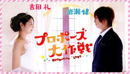 Preview J-Drama] Proposal Daisakusen ~ Operation Love