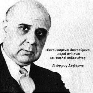 Γιώργος Σεφέρης - Όπου και να ταξιδέψω η Ελλάδα με πληγώνει...