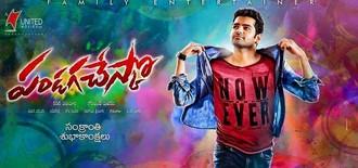 Pandaga Chesko (2015) Telugu Mp3 Songs