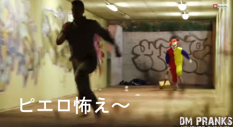 ピエロが狂気の元、追っかけてくるイタヅラ動画